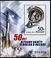 Rus Stamp-2011 Gagarin-50-LetPoleta.jpg