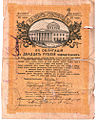 Russia-1917-Freedom Bonds-20-Averse.jpg