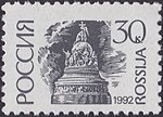 Russia stamp 1992 № 7А.jpg