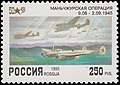 Russia stamp 1995 № 213.jpg