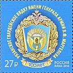 Russia stamp 2018 № 2405.jpg