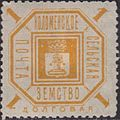 Russian Zemstvo Kolomna 1902 No40 stamp 1k type 1.jpg