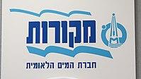 Sapir Site Mekorot, Israel 35.jpg