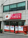 Seoul Hongeun2 Post office.JPG