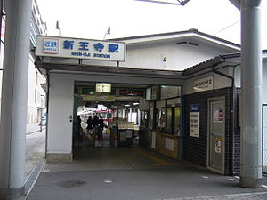 Ōji Station (Nara) - The station gate
