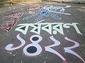 Shuvo noboborsho.JPG