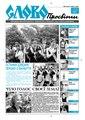 Slovo-23-2004.pdf