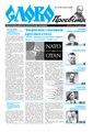 Slovo-25-2017.pdf
