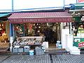 Spice Bazaar, Istanbul - 2014.10.23 (6).JPG