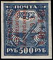 Stamp Soviet Union 1924 209.jpg