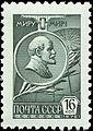 Stamp Soviet Union 1976 4606.jpg
