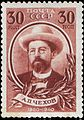 Stamp USSR 1940 A.P. Chekhov 30.jpg
