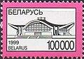 Stamp of Belarus - 1999 - Colnect 85782 - BelEXPO.jpeg
