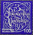 Stamp of Belarus - 2001 - Colnect 85855 - Christmas.jpeg