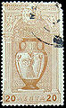 Stamp of Greece. 1896 Olympic Games. 20l.jpg