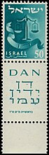 Stamp of Israel - Tribes - 50mil