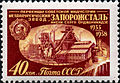 Stamp of USSR 2251.jpg