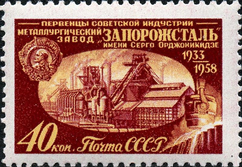 Файл:Stamp of USSR 2251.jpg