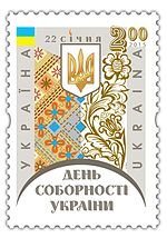Stamp of Ukraine s1422.jpg