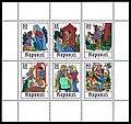 Stamps of Germany (DDR) 1978, MiNr Kleinbogen 2382-2387.jpg