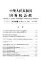 State Council Gazette - 1958 - Issue 32.pdf
