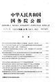 State Council Gazette - 1958 - Issue 34.pdf