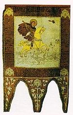 Steagul de lupta al lui Stefan cel Mare.jpg