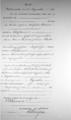 Sterbeurkunde Anna Maria Hansen, geb. Cluth, 30.12.1886.png