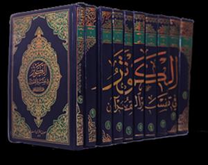 Al Kauthar fi Tafsir Al Quran - Image: Tafseer