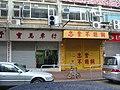 Tai Po Yan Hing Street.jpg