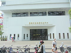 Tainan Municipal Cultural Center Hsin-Ying District.JPG