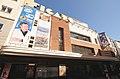 Teatro Fígaro (Madrid) 02.jpg