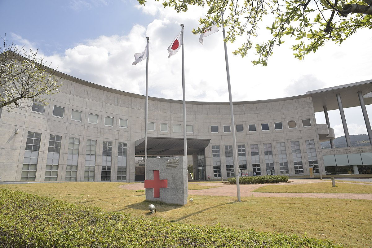 大学 看護 日本 社 赤十字