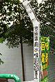 The Plumber King (Hong Kong).jpg