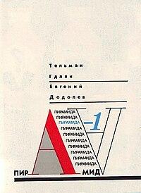 The Pyramid. The Soviet Mafia cover