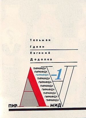 The Pyramid. The Soviet Mafia - First edition cover
