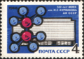 The Soviet Union 1968 CPA 3661 stamp (Chemistry Institute and Dimetric Anion).png