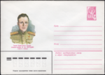 The Soviet Union 1982 Illustrated stamped envelope Lapkin 82-165(15553)face(Dmitry Pogodin).png