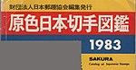 The cover top of the Sakura stamp catalog 1983 (1982.9.5).jpg