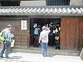 The house of mitsukuri genpo.jpg
