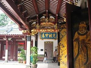Thian Hock Keng - Entrance hall