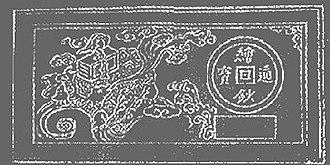 Vietnamese cash - A Thông Bảo Hội Sao (通寶會鈔) banknote.