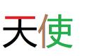 Tiānshǐ.png