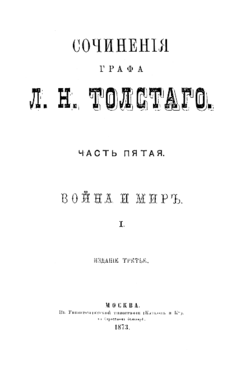 Tolstoy - War and Peace - third edition, 1873.png