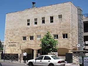 Torah Ore - Image: Torah Ore yeshiva