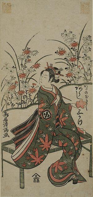 Torii Kiyomitsu - Woddblock print by Torii-Kiyomitsu I, the actor Arashi Sankatsu I. as Kaga no Okiku, 1763