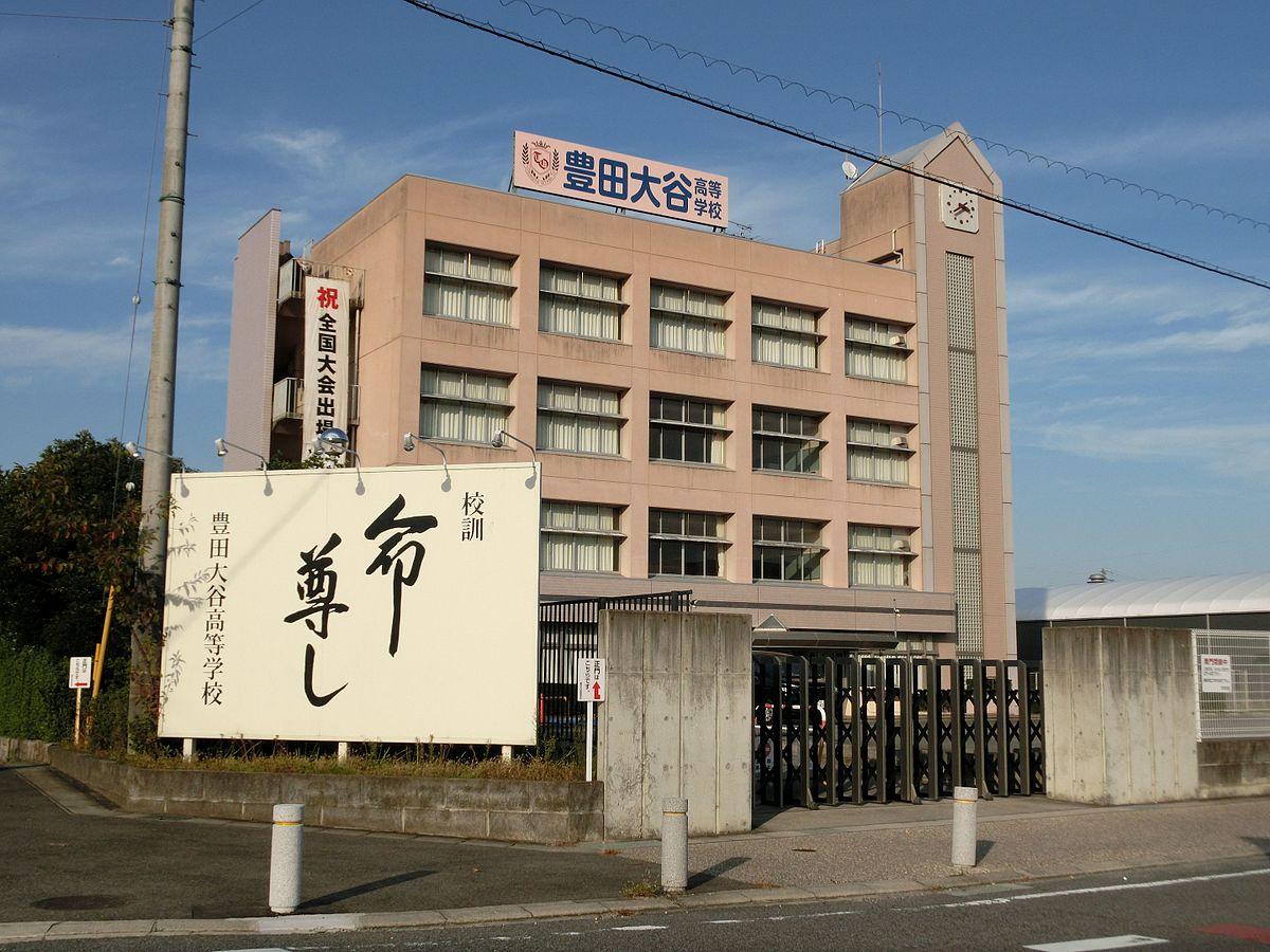 豊田大谷高等学校