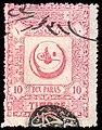 Turkey 1899 proportional fee Sul4635.jpg
