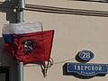 Tverskoy Bulvar (4749685414).jpg