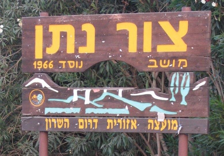 Tzur Natan sign